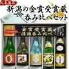 日本酒飲み比べセットで日本酒の種類の違いを楽しんでみては