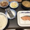 定食春秋(その 120)松屋の焼鮭定食(ライス小、牛小鉢)