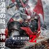 『劇場版 マジンガーZ  INFINITY』の感想なんて書ける訳がないだろうが!!
