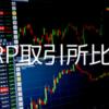 リップルXRPのお得な買い方と取引コスト比較