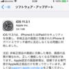 iOS 11.3.1が出た。すぐにアップデートできる。