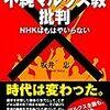 今の日本にNHKは本当に必要なのか?