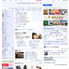 Yahoo! JAPANトップページをフラットデザイン風にリニューアル。