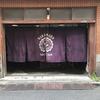 【蔵前裏ストリート】バラエティ豊かな9店舗を一挙紹介! 後編