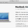 新型MacBook Airは明日発売らしい