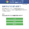 Safariのビジターアンケートに答えてしまったは時の対処法!【詐欺、フィッシング詐欺、メールアドレス】