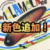 【OBASSLIVE】デカバス連発中のワーミングバイブに〝音〟と〝浮力〟をプラスした「モラモラ BR(ボーンラトル)」に新色追加!