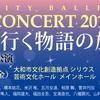 【公演情報】YAMATO City Ballet Summer Concert2018