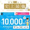 IIJmio、最大10,000円分のAmazonギフト券プレゼントキャンペーンを開始!! 好評につき期間延長