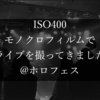 ISO400でライブは撮れる!!モノクロフィルムでライブを撮ってきました。