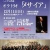 演奏会のお知らせ(12/11あつぎ市民芸術祭)