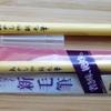 愛しの文具 ≪ あかしや新毛筆 ≫ 筆ペン