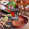 【オススメ5店】淀屋橋・本町・北浜・天満橋(大阪)にある鍋が人気のお店