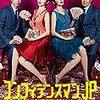 『コンフィデンスマンJP』Blu-ray BOX