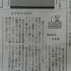 【メディア掲載情報】2018.05.25 岐阜新聞