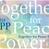 6月17日(日) 東京開催TPP~Together for Peace Power~のご案内