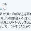 COUNT に「OR NULL」入れるの、正しい結果返すのわかったけど、心がザワザワしてたけど、今はスッキリした。(スゲーッ爽やかな気分だぜ)