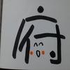 今日の漢字876は「府」。山梨と言えばヴァンフォーレ甲府