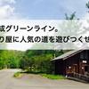 【道路】母成グリーンライン。走り屋に大人気の全長20キロの道を遊びつくそう。福島県郡山市から猪苗代・会津の絶景ドライブの旅。