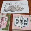 【お取り扱い中】茶柱立太さん猫豆本