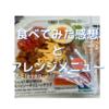 【新発売】セブンイレブンのたんぱく質が摂れるスパイシーチリミートサラダ