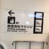 【出張レポート】急な韓国出張 準備から旅立ち