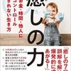 望月俊孝先生×岡崎かつひろ先生 講演会