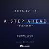 Huawei(ファーウェイ)、12月13日に新商品発表会「A STEP AHEAD」を開催!「HUAWEI Mate9」を含む複数台発表か
