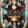 「交渉人  THE MOVIE」(2010年)