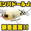 【ジャッカル】フィールドを選ばない小型クローラーベイト「ポンパドールJr」に新色追加!