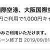 【紹介】関西の空港での買い物をAmerican Expressで支払うとキャッシュバックされます