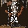 2017/5/3→青森/演武&体験会「武士魂」in弘前藩武家屋敷《旧笹森家住宅》