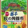 益子秋の陶器市 2019年11月1日(金)から。