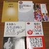 本5冊無料でプレゼント!(2980冊目)