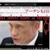 プーチンよ、お前もか。さっさと北方領土返せ!ウンコ野郎!