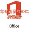 新品PC office2019のツールバーが英語表記に 対処方法