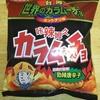世界で販売されているカラムーチョ 旨辛の「台湾のカラムーチョ ホットチリ味」を食べてみた