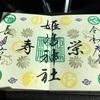 御朱印巡り やりなおし神社 姫島神社