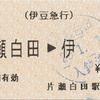 片瀬白田→伊東 乗車券