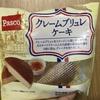 Pasco クレームブリュレケーキ 食べてみました