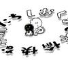 【おまけ】しおくまと(不)愉快な仲間たち~第4話 ブランコ~