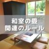 グランセゾン:和室の畳についてのルール