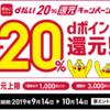 D払い20%還元キャンペーンで、3,000円分得しちゃおう!(2019年10月14日までなのでお早めに!)