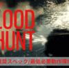 【Vampire: The Masquerade - Bloodhunt】推奨スペック/必要動作環境