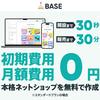 ネットショップの作成はBASE(ベイス)!、無料で簡単、それに便利!!