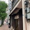 榮太樓 深川支店