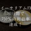 イーサリアムFXをMT5EA運用で10日で750%の利益率を達成!ETHJPYでの運用がオススメ!