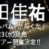 桑田佳祐さんのソロツアーに行ってきた。