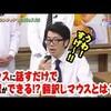 喋った日本語を23ヵ国に翻訳してタイピング。TORO TECH JAPANの「翻訳しマウス」がスゴい!!