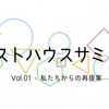 <2月28日(水)〜3月2日(金)>ゲストハウスサミット〜私たちからの再提案〜を開催します!